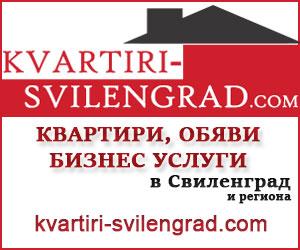 http://kvartiri-svilengrad.com/