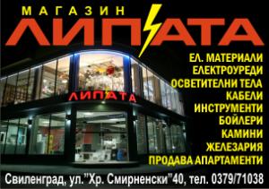 Lipata_2012