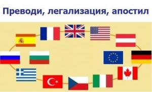 prevodi_legalizatsia_apostil