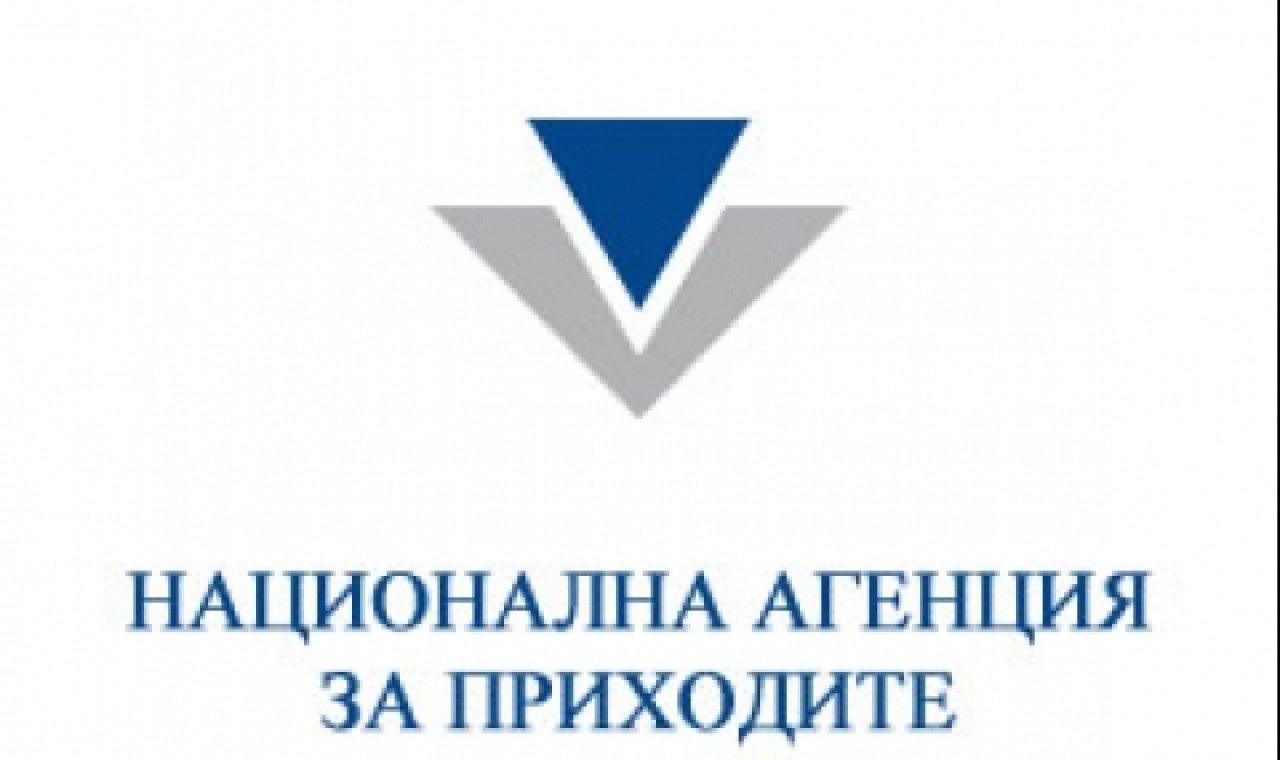НАП издава ПИК за електронни услуги и по телефона
