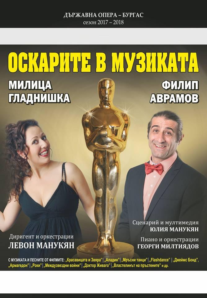 Милица Гладнишка и Филип Аврамов гостуват в Свиленград със спектакъла Оскарите в музиката