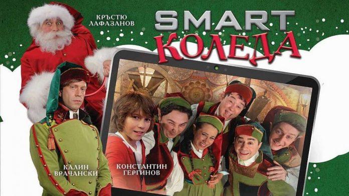 Първата българска коледна комедия в кино Тракия