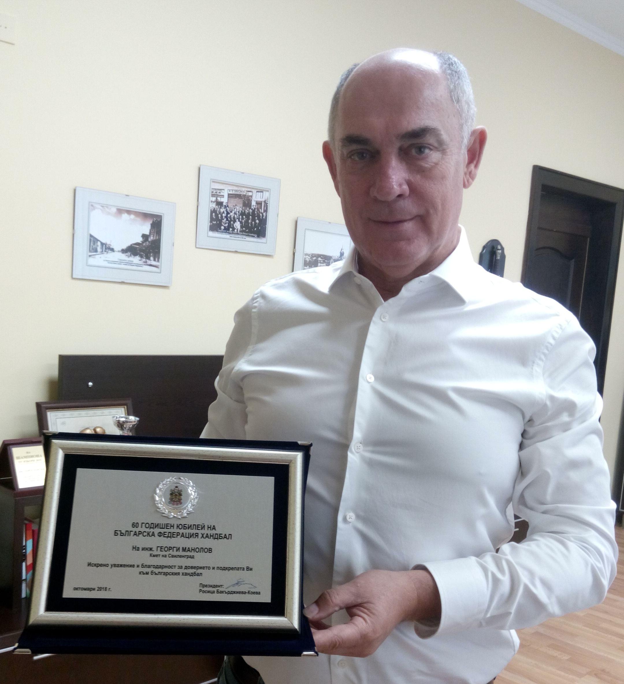 Георги Манолов получи отличие от Федерацията по хандбал