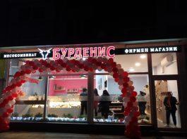 Нов магазин за месо отвори месокомбинат Бурденис 93 в Свиленград