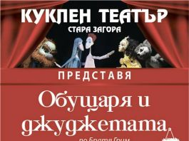 """Коледната приказка """"Обущарят и джуджетата"""" подаряват от ВМРО в Свиленград на най-малките свиленградчанчета"""