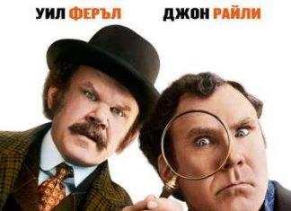"""Премиера на филма """"Холмс и Уотсън"""" в кино Тракия"""
