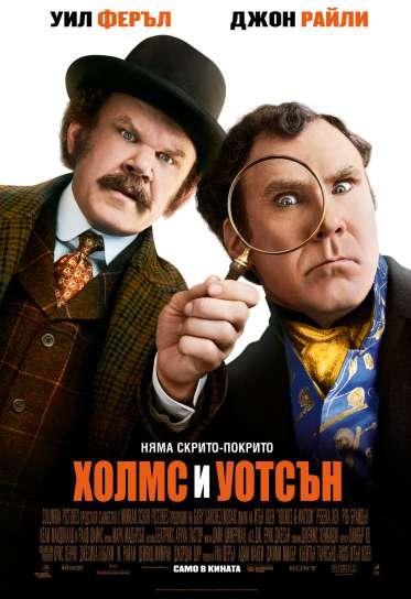 Премиера на филма