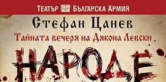 """""""Тайната вечеря на Дякона Левски"""" на сцената на читалището в Свиленград"""