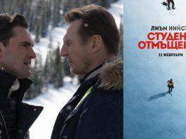 Премиера на Студено отмъщение в кино Тракия