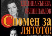 """Орлин Павлов идва със спектакъла """"Спомен за лятото"""""""
