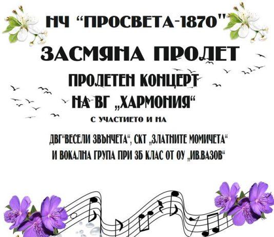 Пролетен концерт от 18.00 часа в читалището