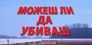 """Премиера на българският филм """"Можеш ли да убиваш"""" в кино Тракия"""