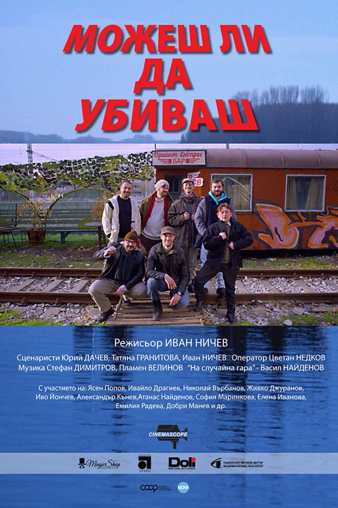 Премиера на българският филм