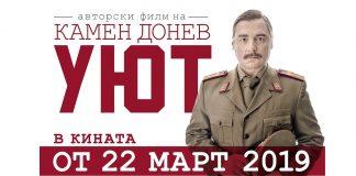 """Премиера: Българската комедия """"Уют"""""""