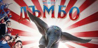 """Премиера на """"Дъмбо"""" 3D"""