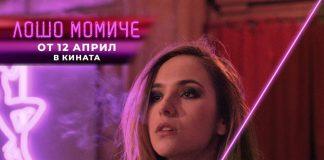 """Премиера на българския филм """"Лошо момиче"""" и анимацията """"Търсенето на линк"""" в кино """"Тракия"""""""