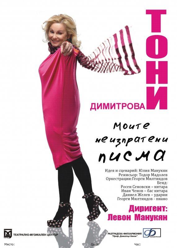 Тони Димитрова с концерт в Свиленград