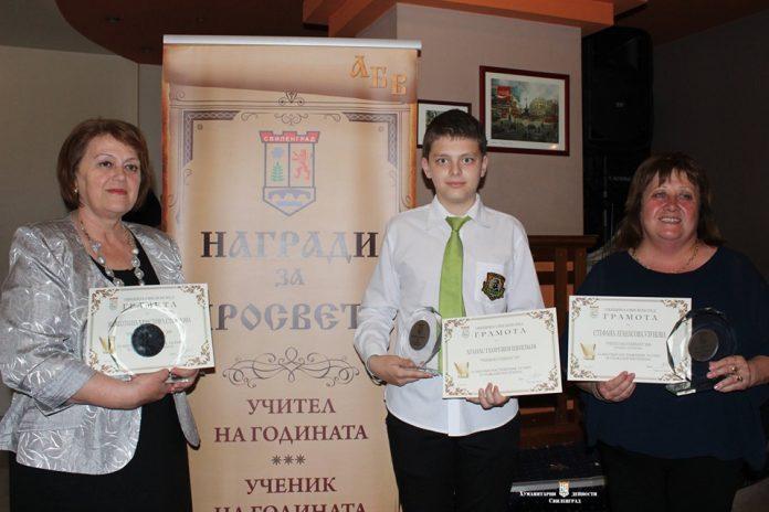 В Свиленград връчиха наградите Ученик и Учител на годината