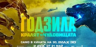 """Премиера на """"Годзила: Кралят на чудовищата"""" в кино """"Тракия"""""""