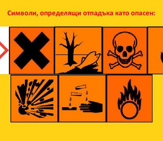 Система за разделно събиране на опасни отпадъци от домакинствата въведоха в Свиленград