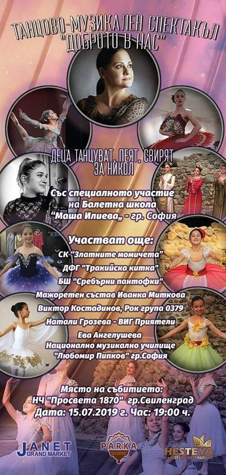 Маша Илиева идва с балетната си школа за благотворителен концерт