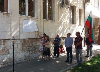 В Свиленград откриха паметна плоча на сградата на поликлиниката