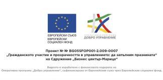 """Проект """"Гражданското участие в управлението"""""""