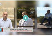 Георги Манолов и трима от кандидатите за кмет в разговор с Жени Марчева по БТВ
