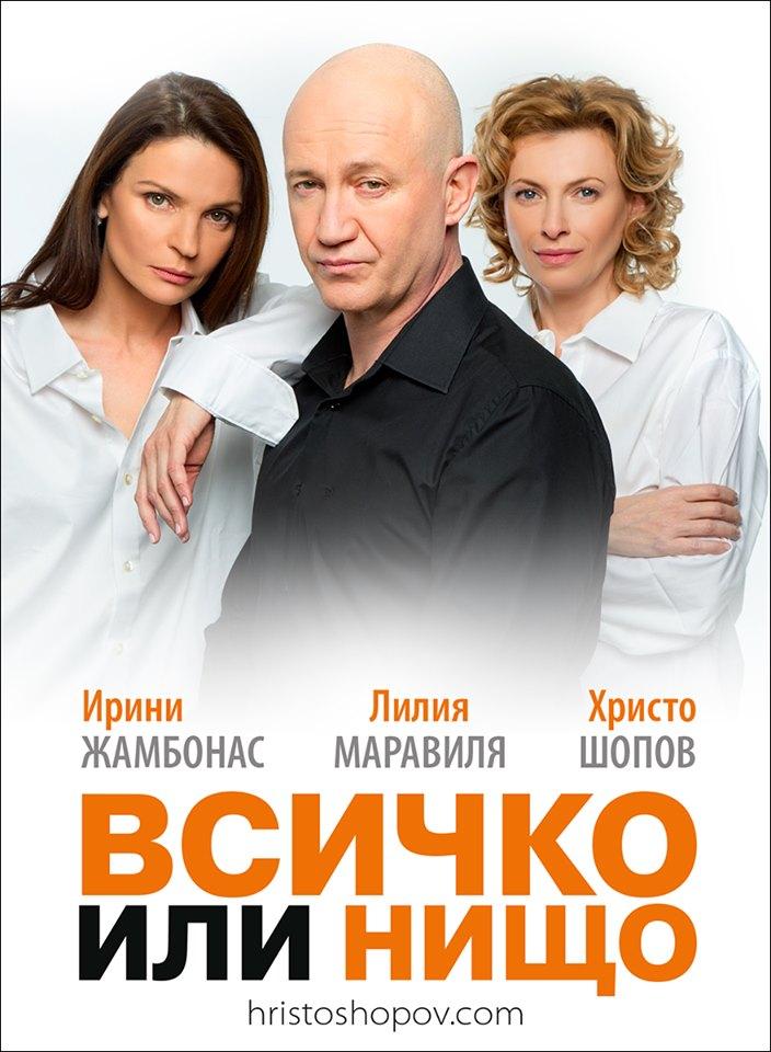 "Христо Шопов с ""Всичко или нищо"" в Свиленград"