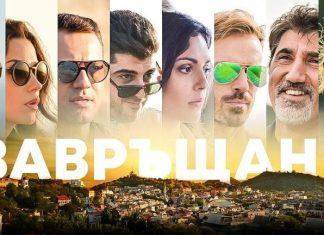 """Премиера на българския филм """"Завръщане"""" в кино """"Тракия"""""""