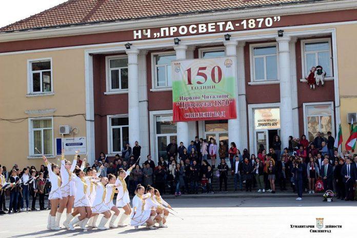 Свиленград чества Освобождението на България