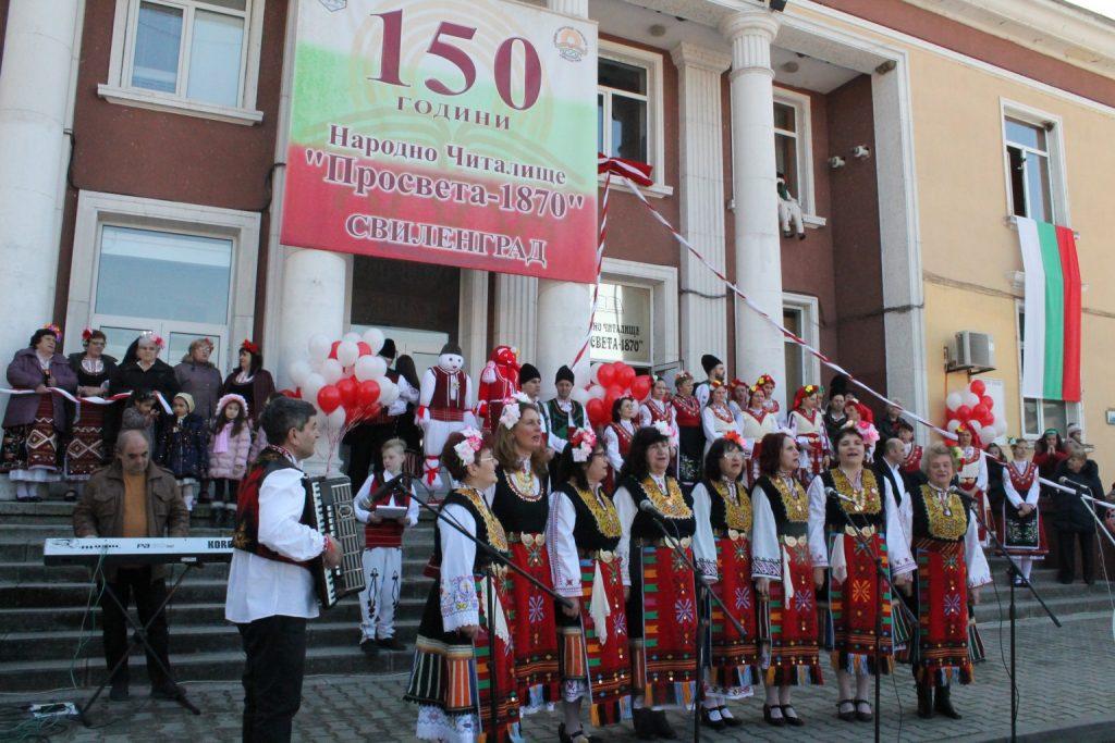 150 години отбелязва читалището в Свиленград