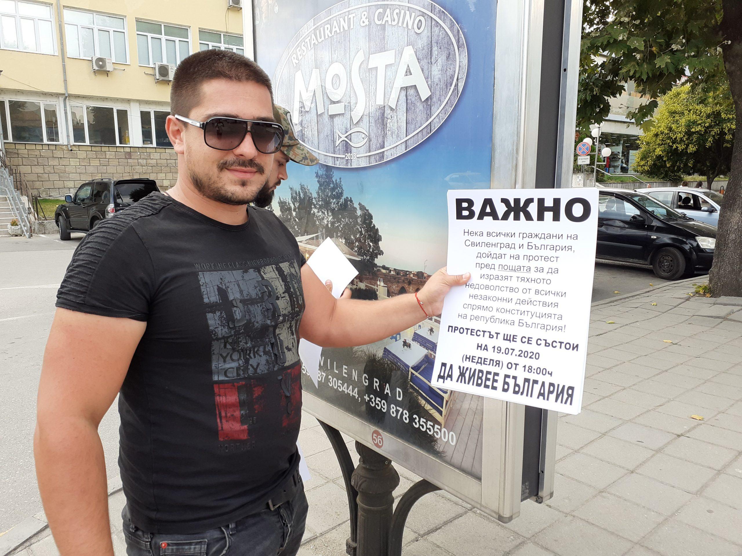 Втори протест срещу Борисов и Гешев в неделя