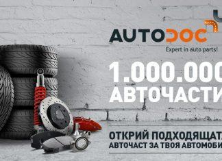 Авточасти от АUTODOC: немска коректност, високо качество, достъпни цени
