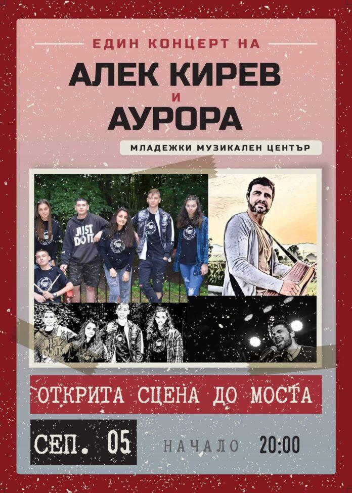 """Младежката група """"Аурора"""" към НЧ """"Просвета 1870"""" ще вземе участие в концерт на Алек Кирев, който ще се проведе в Свиленград на 5 септември от 20.00 часа на откритата сцена до моста."""